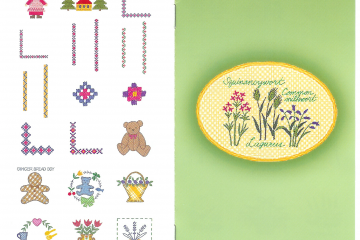Embroidery Card No. 5004
